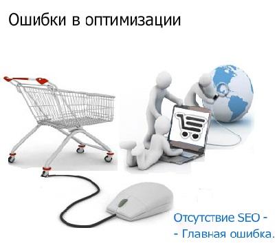 Самостоятельное seo продвижение сайта интернет магазина